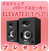 EWI5000-ELEVATE3