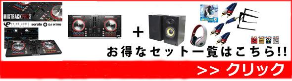 mixtrackpro3set