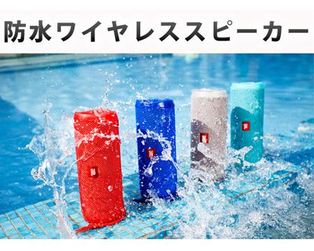 JBL Flip 4 防水ワイヤレススピーカー