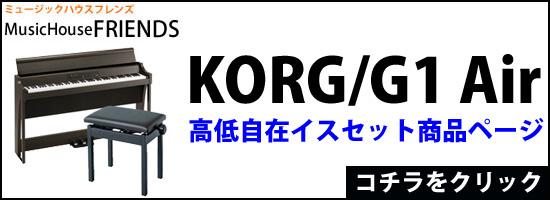 Korg コルグ G1 Air 88鍵盤 デジタルピアノ 電子ピアノ 高低自在イスセット