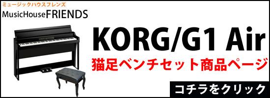 Korg コルグ G1 Air 88鍵盤 デジタルピアノ 電子ピアノ 猫足ベンチセット