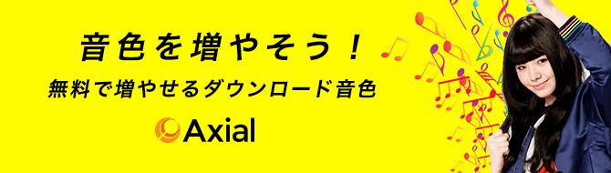 JUNIO-DS音源追加Axial 1200音色以上