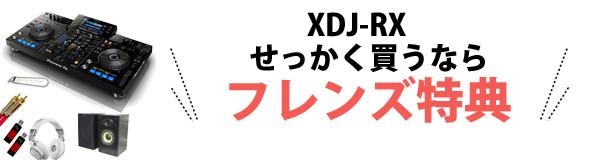 XDJ-RXせっかく買うならフレンズ特典