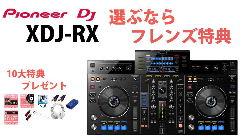 XDJ-RX せっかく選ぶならフレンズ特典