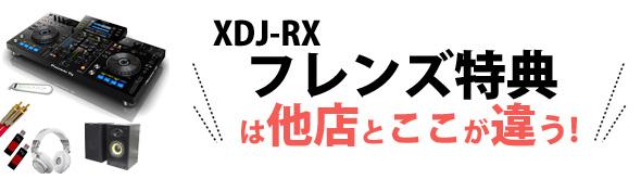 XDJ-RX フレンズ特典は他店とここが違う