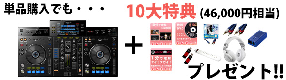 XDJ-RX 単品購入でも10大特典プレゼント