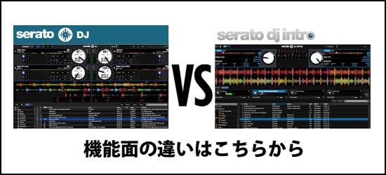 Serato DJとSerato DJ Introの違い
