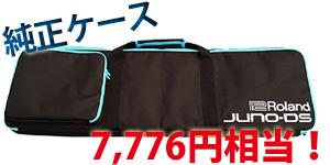 Roland ローランド JUNO-DS61 61鍵 シンセサイザー 純正ケース