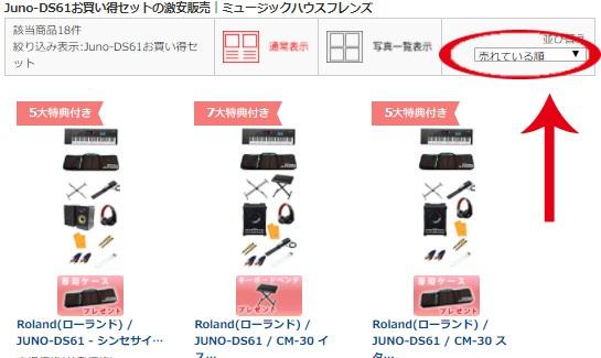 Roland ローランド JUNO-DS61 61鍵 シンセサイザー お買い得セット 比較