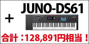 Roland ローランド JUNO-DS61 61鍵 シンセサイザー