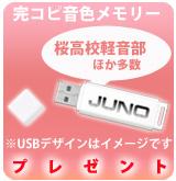 JUNO-DS61 USB音色