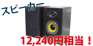 MS210J スピーカー
