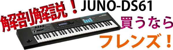 JUNIO-DS61 61鍵 シンセサイザー徹底解説 お得 セット