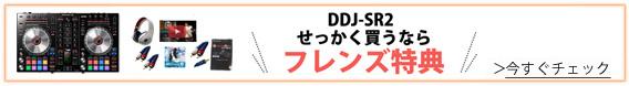 6大特典プレゼント!DDJ-SR2 せっかく買うならフレンズ特典!