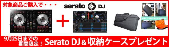 Serato DJ と収納ケースプレゼント!