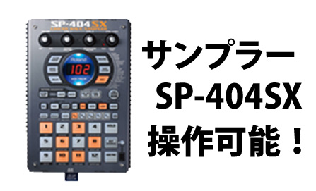 Roland AIRA TR-8 アップデート情報