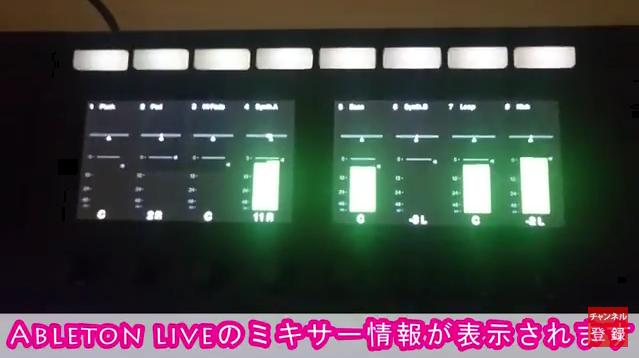 Ableton Liveのミキサー情報が表示されます