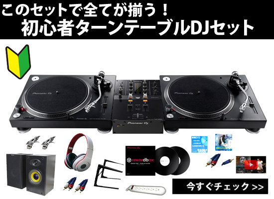 【送料無料】 ターンテーブル/ 【スリップマットプレゼント】 PLX-1000 PIONEER ※カートリッジなし ×2台セット