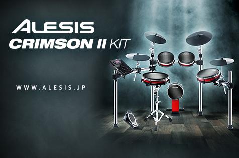 Alesis(アレシス) / CRIMSON II KIT - 電子ドラム - 【CRIMSON 2 KIT クリムゾン 2 キット】