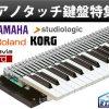 """""""ピアノタッチ""""のシンセ・キーボードの特集!!"""