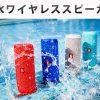 【夏の必須アイテム】防水仕様 Bluetoothワイヤレススピーカー「JBL FLIP 4」!小さくても大音量かつパワフルなサウンド!