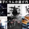 電子ドラム 選び方ガイド【Roland V-Drums 2017】