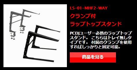 LS-01-MHF2-WAY