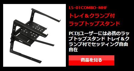 LS-01COMBO-MHF