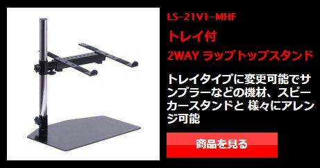LS-21V1-MHF