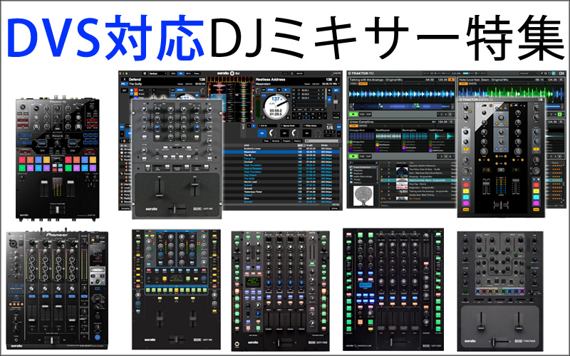 DVS企画☆『Serato DJ』、『TRAKTOR SCRATCH』、『rekordbox dj
