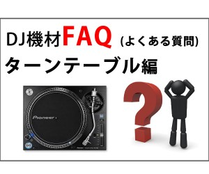 DJ機材 よくある質問 お問い合わせ ターンテーブル