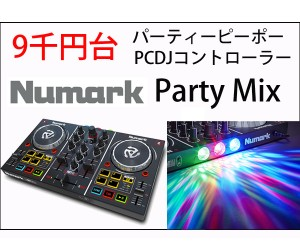 party_s
