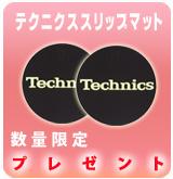 Technics-Slipmats_pre2013_pop