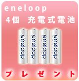 eneloop_4q__pop