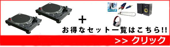 Neu(ヌー) DD1200MK3 ダイレクトドライブ ターンテーブル お得セット