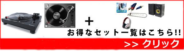 Numark(ヌマーク) TT250USB ダイレクト・ターンテーブル お得セット
