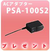 psa-100s2_pop2