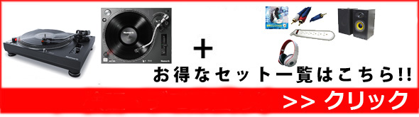 Numark TT250USB ダイレクト・ターンテーブル お得セット