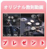 drum_douga_p