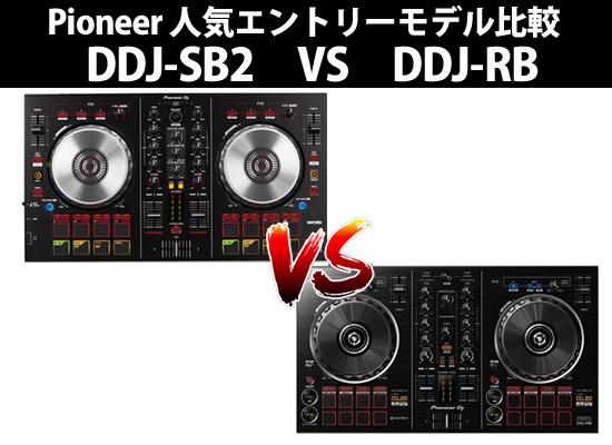 Pioneerエントリーモデル人気コントローラーDDJ-SB2 DDJ-RB 徹底