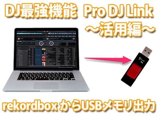 DJ最強機能「Pro DJ Link」活用編~rekordbox からUSBメディアに出力