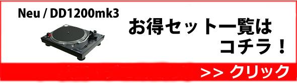 Neu / DD1200MK3