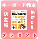 ピアノ・キーボード教則本プレゼント