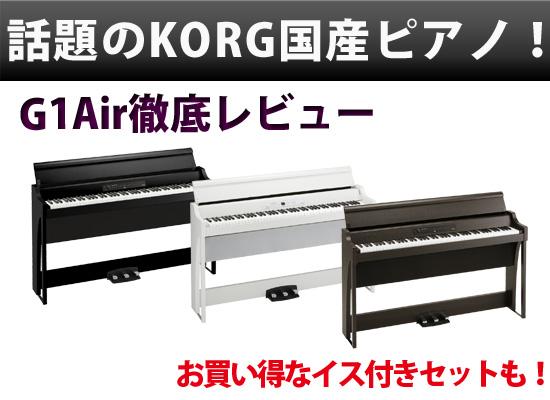 KORG G1 Air 国産ピアノ デジタルピアノ 徹底レビュー