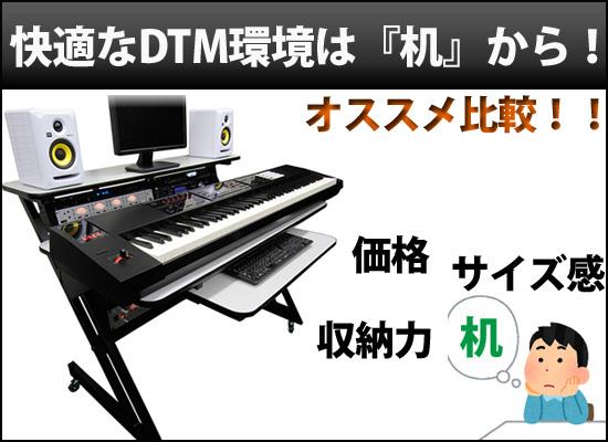 DTMで快適な作業環境を作るにあたってまず重要なのが「机」環境が良くなっていくにつれて機材の量も増えていきます、まだ始めたてという方も将来を見据えて「DTM専用」のテーブル選んではいかがでしょうか 今回はフレンズオススメ機種2つと他製品2つを比較していきたいとおもいます!