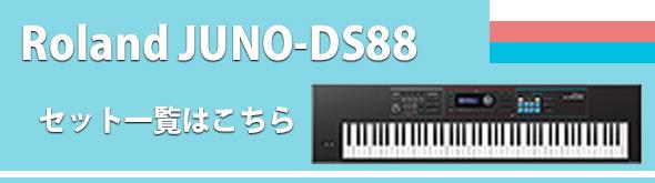 JUNO-DS88セット一覧