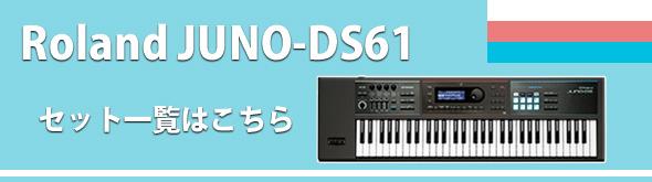 JUNO-DS61セット一覧