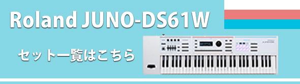 JUNO-DS61Wセット一覧