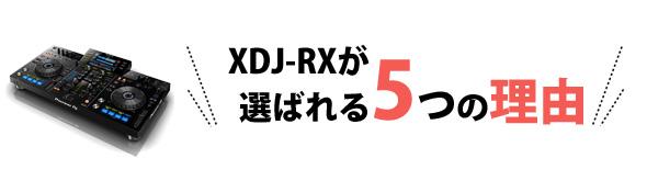 XDJ-RX画選ばれる5つの理由