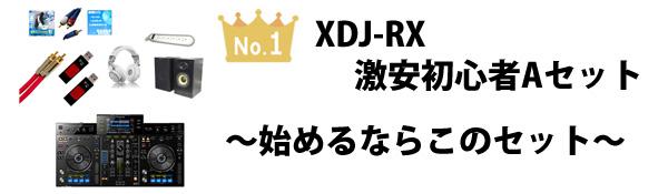 XDJ-RX お薦めセット1位